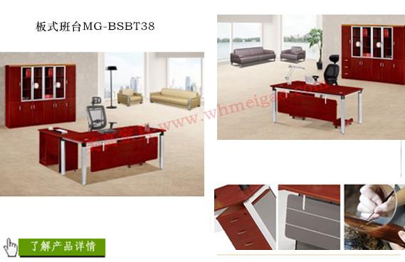 板式班台|板式亚博体育官网下载苹果桌MG-BSBT38