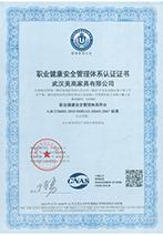 ISO18001职业键康安全管理认证