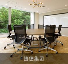 捷德集团办公环境 武汉高档办公家具品质保证