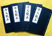 《古文观止》:国学经典教你7种人生智慧